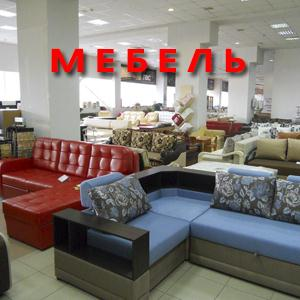 Магазины мебели Камня-на-Оби