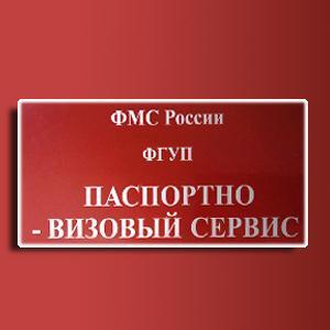 Паспортно-визовые службы Камня-на-Оби